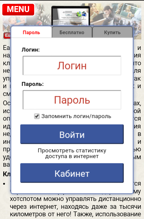 auth_page_full_mobile