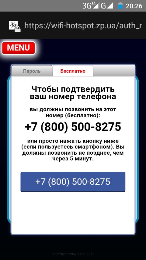 Предложение клиенту перезвонить на номер агрегатора