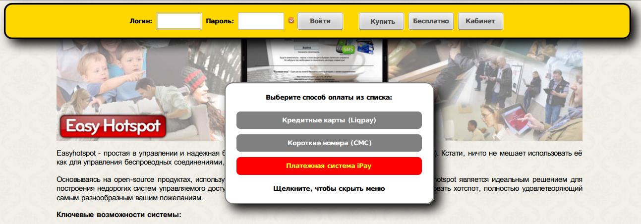 Меню выбора платежной системы с кнопкой iPay