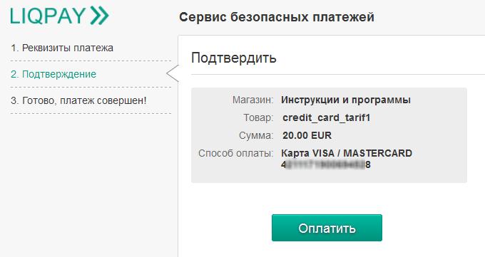 client_payment_confirm