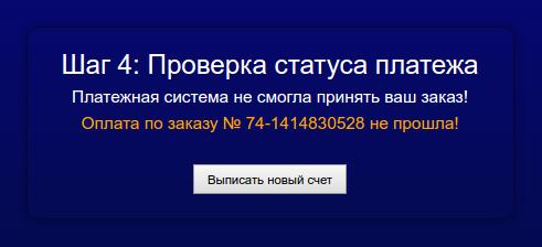 client_payment_declined