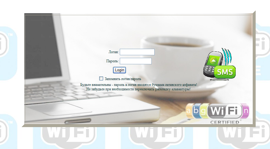 login_page_with_sms_service