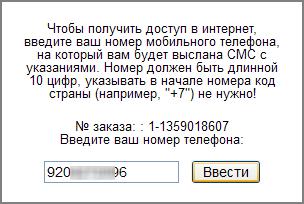 neoline_enter_phone