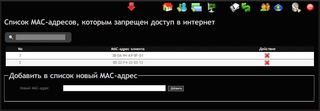 Меню управления забанеными mac-адресами