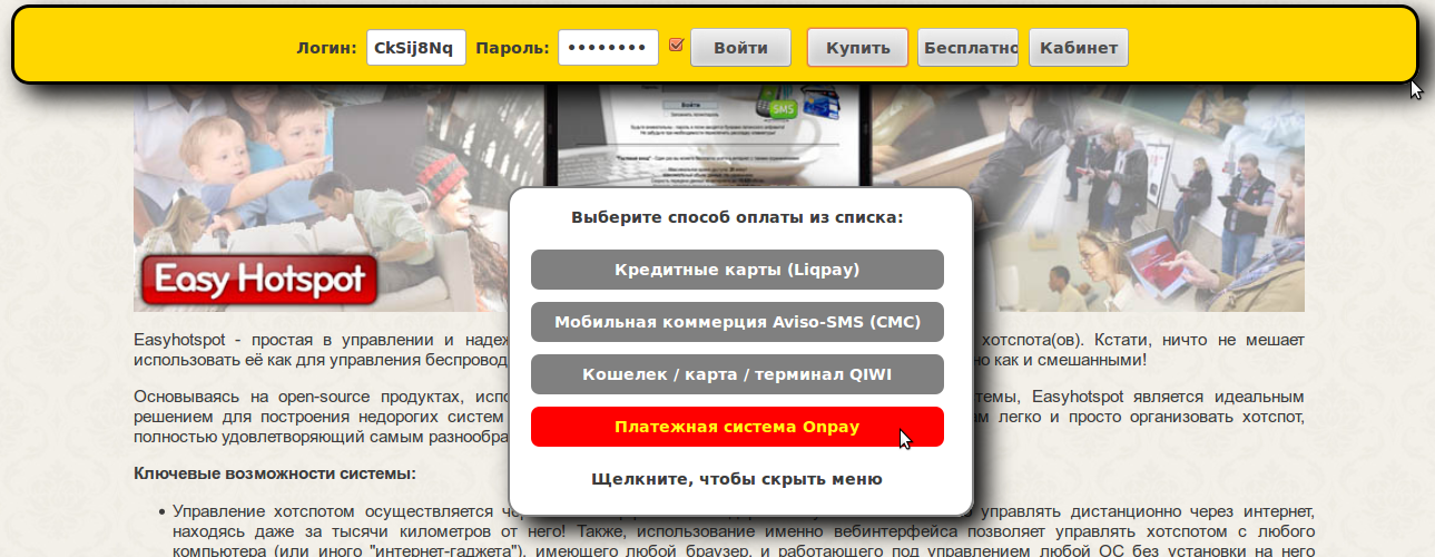 login_page_with_onpay_service_button