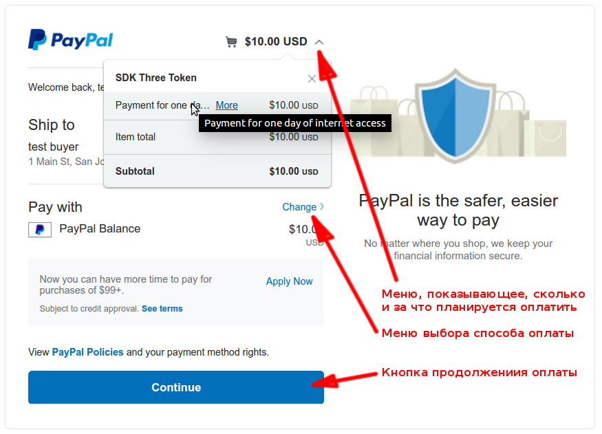 Payment_On_Paypal_Site_Step_2