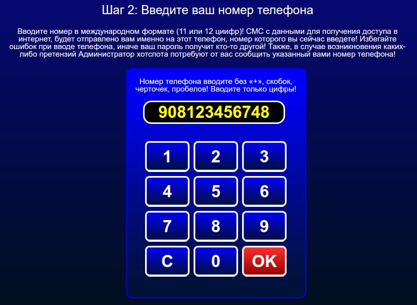 client_enter_phone