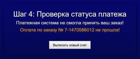 Payment_fail
