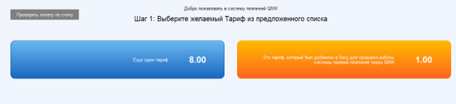 Client_select_tarif
