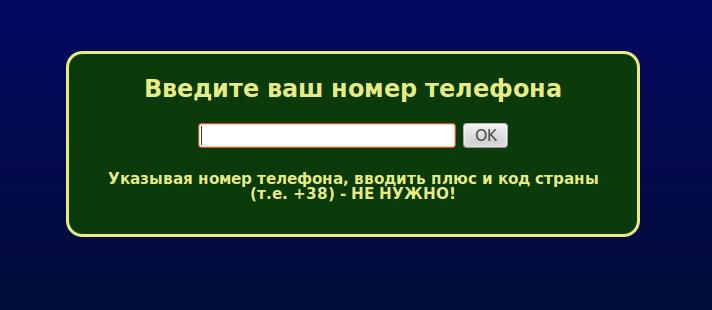 Phone number enter form