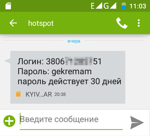 SMS sample