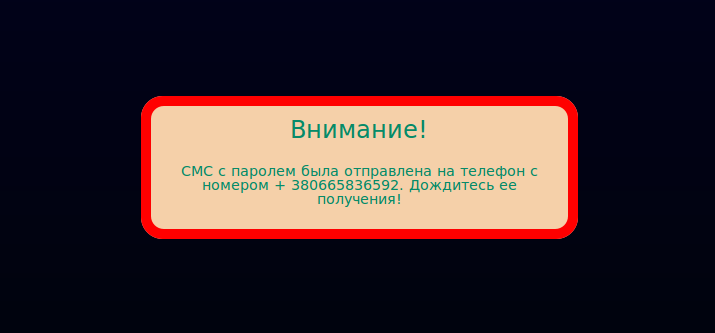 SMS success sent message