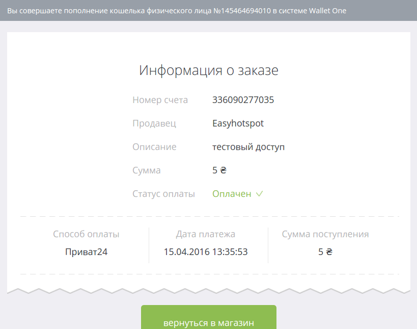 Payment_On_W1_Site_Step_5