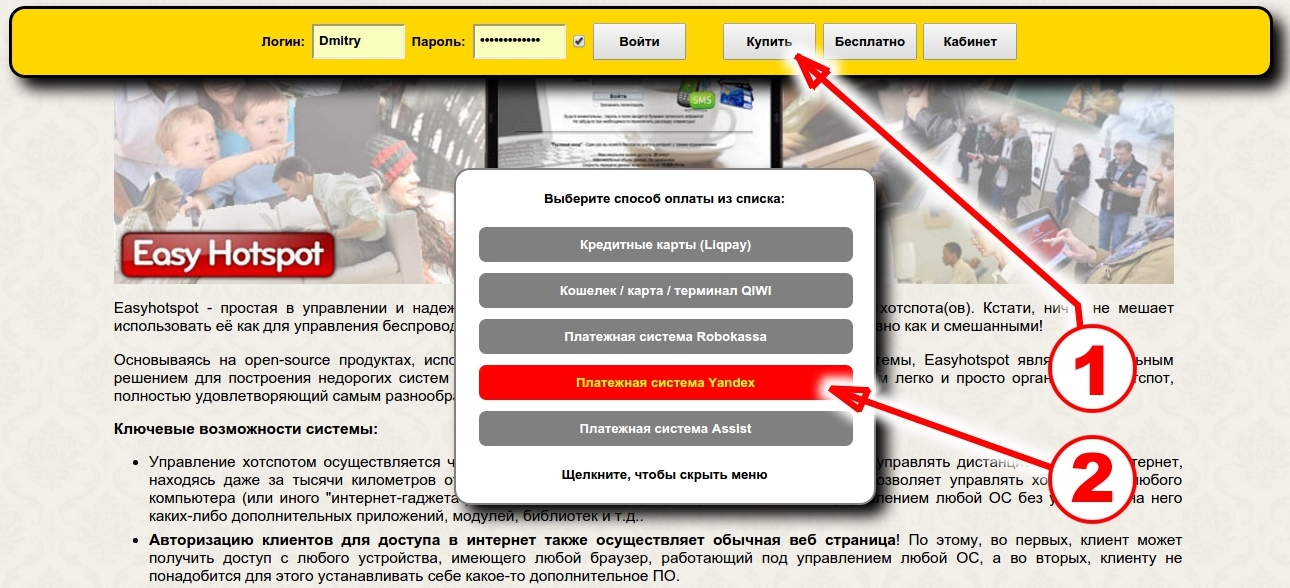 login_page_with_yandex_service_button