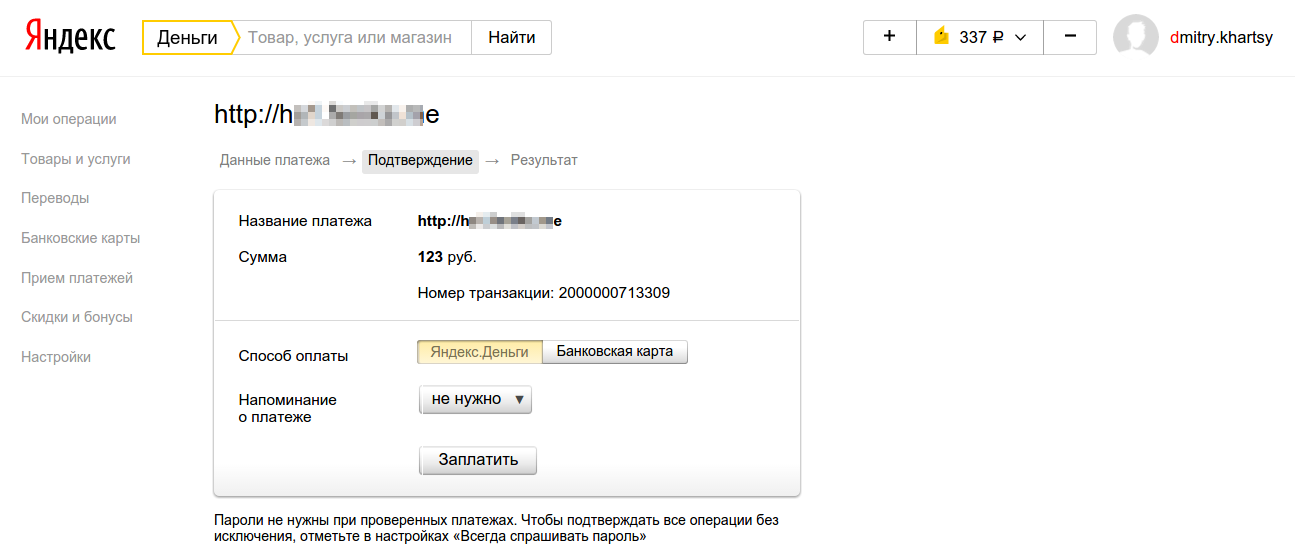 Payment_On_Yandex_Site_Step_1